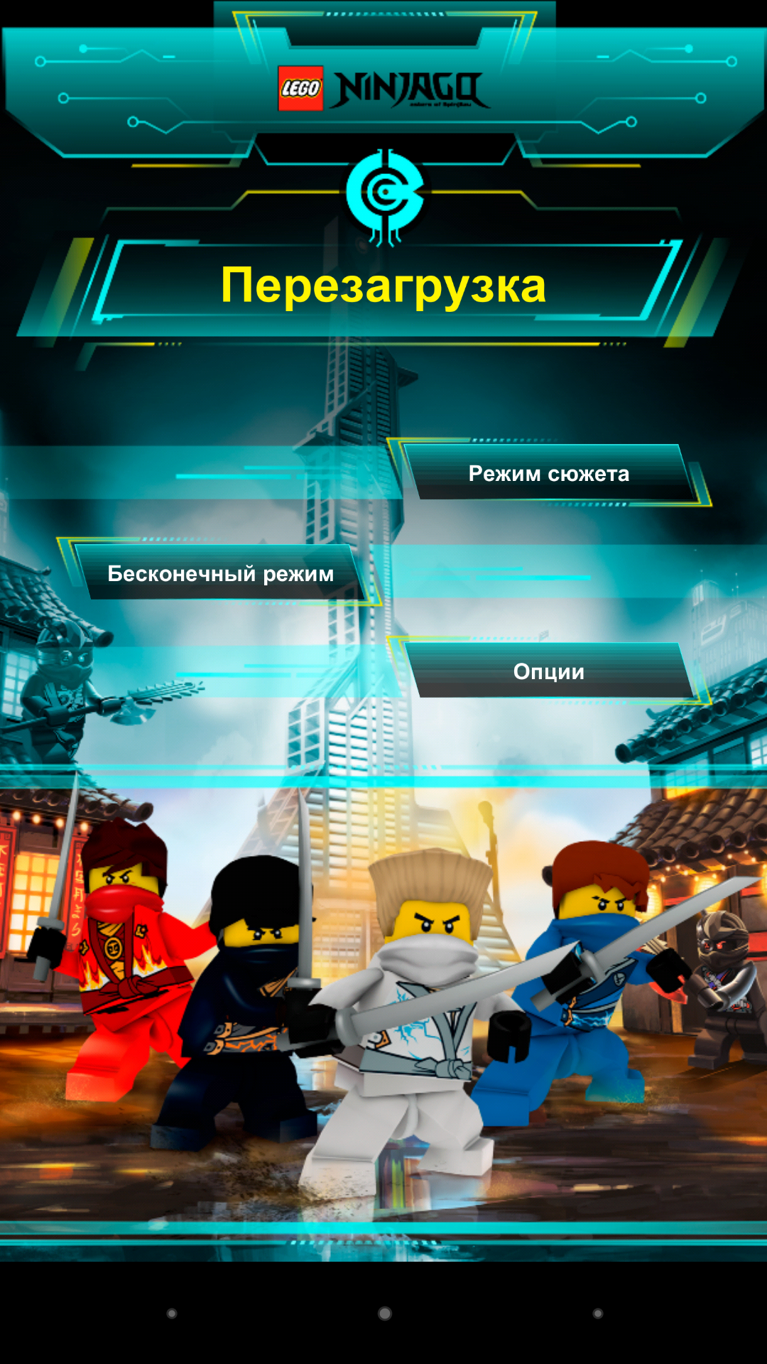 Меню - LEGO Ninjago REBOOTED для Android