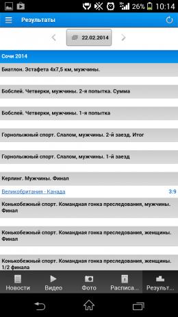 Результаты - Sportbox.ru для Android