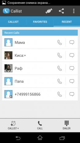 Последние контакты - Callist для Android