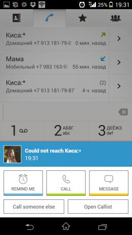 Всплывающее окно - Callist для Android