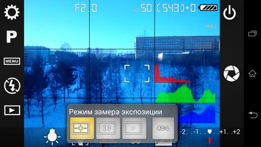 Режим замера экспозиции - Camera FV-5 для Android