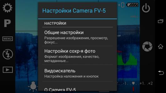 Настройки - Camera FV-5 для Android