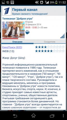 Описание передачи - Tele.fm для Android