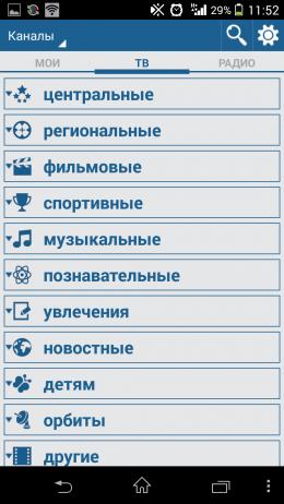 Категории каналов - Tele.fm для Android