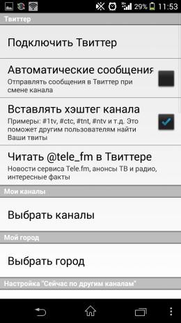Настройки - Tele.fm для Android