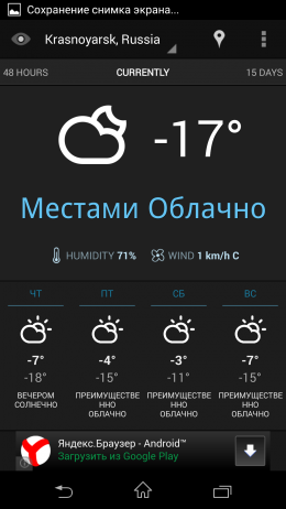 Прогноз на неделю - Eye In Sky Weather для Android