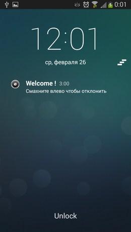 Перва разблокировка - SlideLock для Android