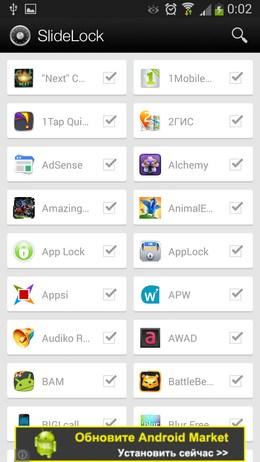 НАстройка уведомление приложений - SlideLock для Android