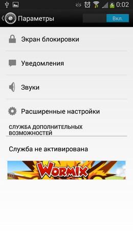 Настройки программы SlideLock для Android