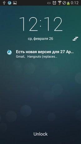 Уведомление из приложения SlideLock для Android