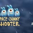 Space Bunny Shooter –приключения в космосе