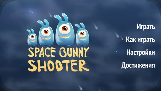 Космический шутер с уничтожением зайцев Space Bunny Shooter для Android