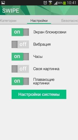 Классный экран блокировки Swipe для Android