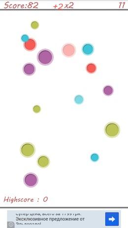 Кружки меняют положение - Swipe Off для Android