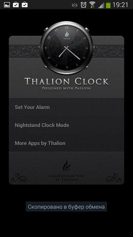Виджет аналоговых часов Thalion Clock для Android