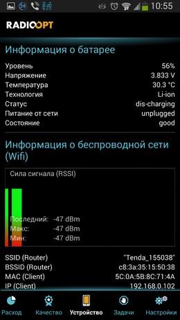 информация о заряде аккумулятора, GPS
