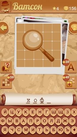 Отгадываем слово на картинке в головоломке Ватсон для Android