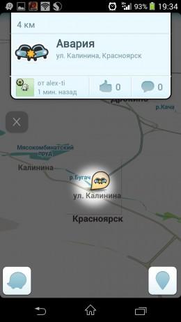 Сообщение об аварии - Waze для Android