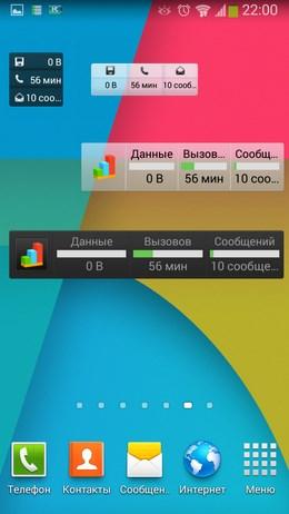 Приложение dodol Phone следящее за количеством звонков, сообщений, трафика для Android