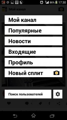 Меню - Pixplit для Android