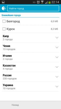 Выбор карты города в 2ГИС для Android