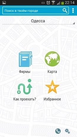 Меню 2ГИС для Android
