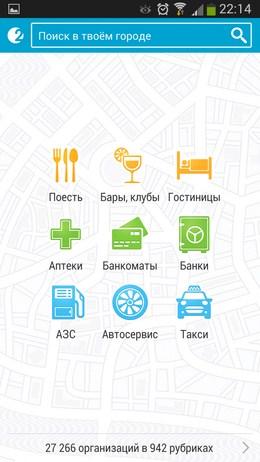 Поиск заведения - 2ГИС для Android