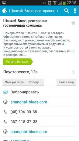 Информация об организации - 2ГИС для Android