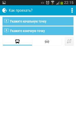 Указание карты проезда - 2ГИС для Android