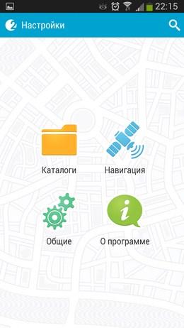 Настройки 2ГИС для Android