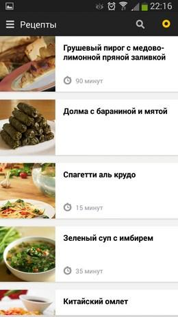 Лучшие рецепты Афиша-Еда для Android