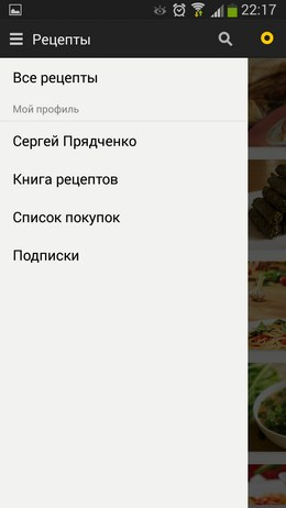 Боковое меню программы Афиша-Еда для Android