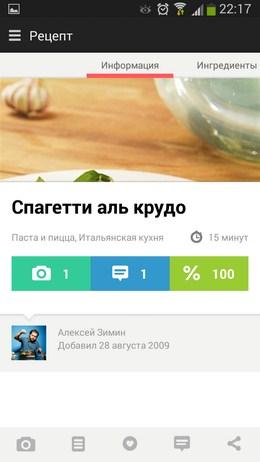 Новый рецепт - Афиша-Еда для Android