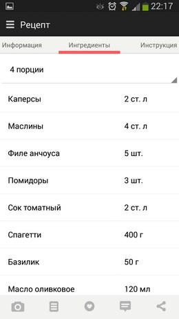 Список ингредиентов - Афиша-Еда для Android