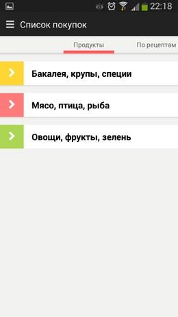 Список покупок - Афиша-Еда для Android