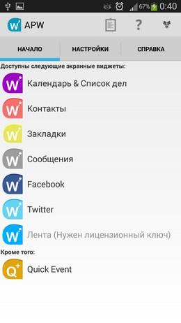 Набор виджетов Android Pro Widgets для Android