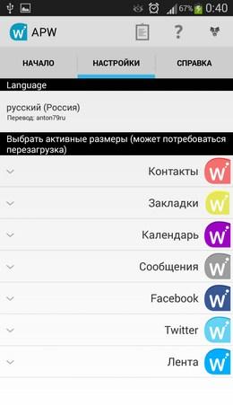 Параметры виджетов Android Pro Widgets для Android