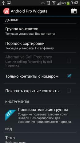 Настройка добавляемого виджета - Android Pro Widgets для Android