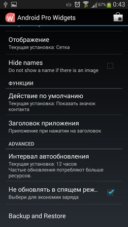 Ещё настройки - Android Pro Widgets для Android