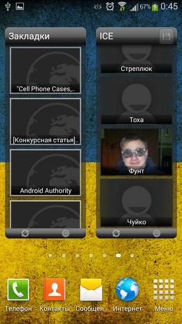 Примеры виджетов - Android Pro Widgets для Android