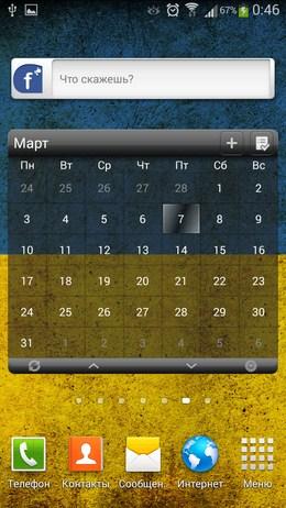 Пример виджета календаря - Android Pro Widgets для Android