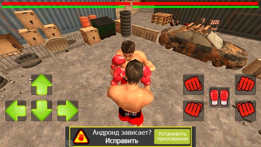 Начало боя - Boxing Day для Android