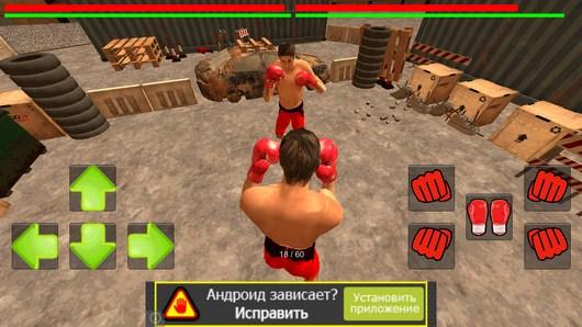 Подходим к сопернику - Boxing Day для Android
