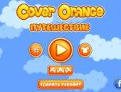 Головоломка Cover Orange для Android