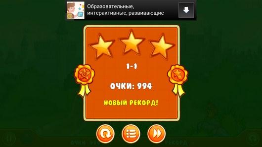 Результаты уровня - Cover Orange для Android