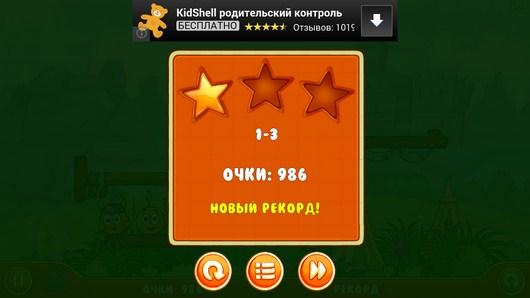 Неудачный результат - Cover Orange для Android