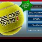Cross Court Tennis 2 – с ракеткой по жизни