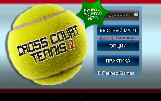 Симулятор тениса Cross Court Tennis 2 для Android