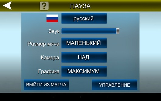 Настройки игры - Cross Court Tennis 2 для Android