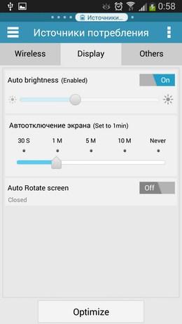 Опции дисплея - ES Диспетчер задач для Android